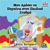 I Love to Go to Daycare: Greek Language Children's Books