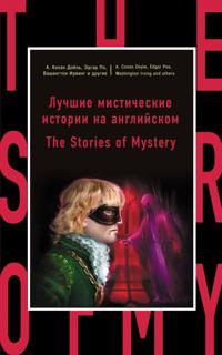 Luchshie misticheskie istorii na anglijskom = The Stories of Mystery