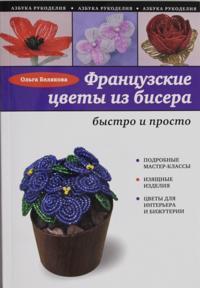 Frantsuzskie tsvety iz bisera