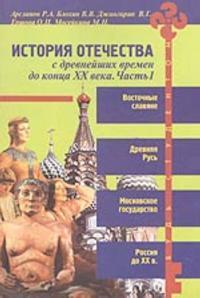 Istorija Otechestva s drevnejshikh vremen do kontsa XX v. Ch. 1