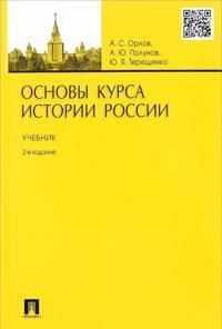 Osnovy kursa istorii Rossii. Uchebnik