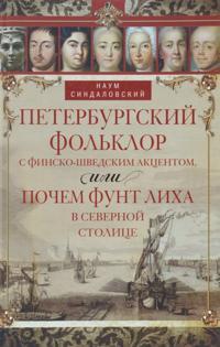 Peterburgskij folklor s finsko-shvedskim aktsentom, ili Pochem funt likha v Severnoj stolitse