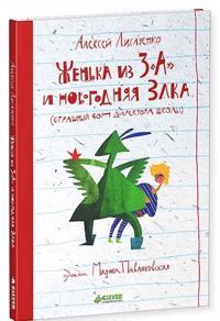 """Zhenka iz 3 """"A"""" i novogodnjaja Zlka"""