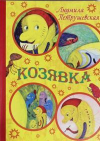 Kozjavka