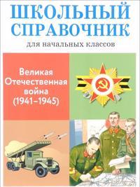 Velikaja otechestvennaja vojna (1941-1945)