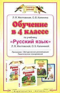 Russkij jazyk. 4 klass