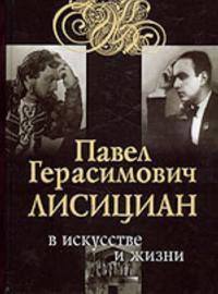 Pavel Gerasimovich Lisitsian v iskusstve i zhizni (tsena vkjuchaet CD) s zapisjami vokalnykh partij. Fakty, dialogi, razmyshlenija (hinta sisältää CD:n)