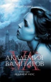 Akademija vampirov. Kn. 2: Ledjanoj ukus