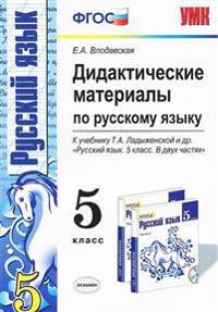 Russkij jazyk. 5 klass. Didakticheskie materialy k uchebniku T. A. Ladyzhenskoj i dr