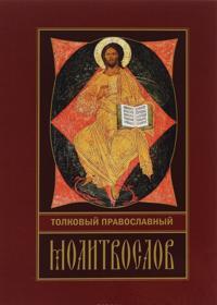Tolkovyj pravoslavnyj molitvoslov