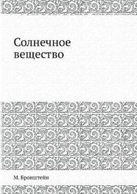 Solnechnoe Veschestvo