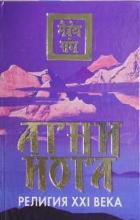 Agni Joga - religija XXI veka