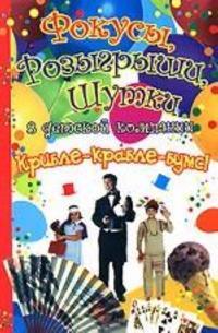 Fokusy, rozygryshi, shutki v detskoj kompanii krible-krable-bums!