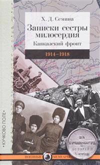 Zapiski sestry miloserdija. Kavkazskij front. 1914-1918
