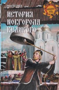 Istorija Novgoroda Velikogo. Ot drevnejshikh vremen do padenija