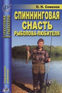 Spinningovaja snast rybolova-ljubitelja