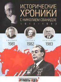 Istoricheskie khroniki.Vyp.?24 s Nikolaem Svanidze.1981-1983
