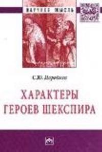 Kharaktery Geroev Shekspira : Monografija