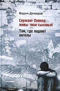 Serzhant Pepper, zhivy tvoi synovja!; Tam, gde padajut angely : Romany/ Predisl. Z. Prilepina