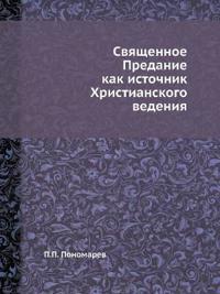 Svyaschennoe Predanie Kak Istochnik Hristianskogo Vedeniya