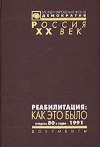 Reabilitatsija: Kak eto bylo. T. 3. Dok-ty Politbjuro TSK KPSS i drugie materialy: seredina 80-kh gg.-1991