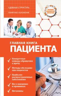 Glavnaja kniga patsienta