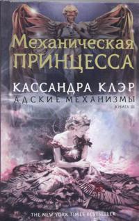 Mekhanicheskaja printsessa