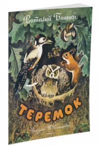 Teremok (Risunki T. Vasilevoj)