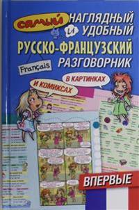 Samyj nagljadnyj i udobnyj russko-frantsuzskij razgovornik