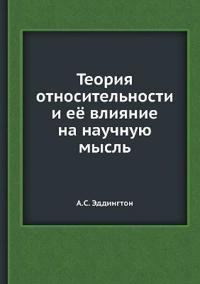 Teoriya Otnositelnosti I Eyo Vliyanie Na Nauchnuyu Mysl