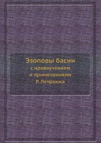 Ezopovy Basni S Nravoucheniem I Primechaniyami R. Letranzha