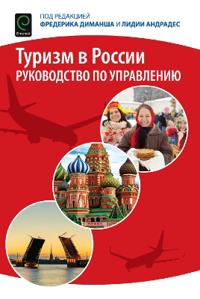 Tourism in Russia