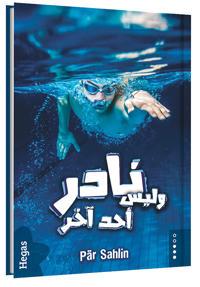 Nadir och ingen annan (arabiska)
