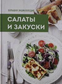 Bolshaja entsiklopedija. Salaty i zakuski