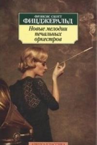 Novye melodii pechalnykh orkestrov
