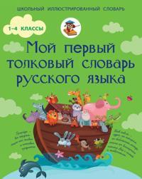Moj pervyj tolkovyj slovar russkogo jazyka. 1-4 klassy