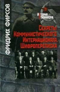 Sekrety Kommunisticheskogo Internatsionala. Shifroperepiska