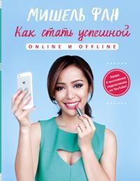 Kak stat uspeshnoj online i offline