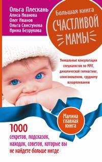 Bolshaja kniga schastlivoj mamy. 1000 sekretov, podskazok, nakhodok, sovetov, kotorye vy ne najdete bolshe nigde