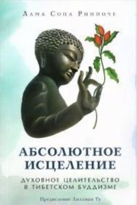 Absoljutnoe istselenie.Dukhovnoe tselitelstvo v tibetskom buddizme