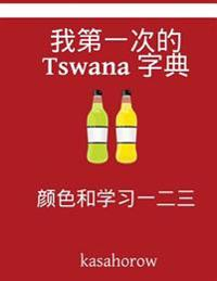 My First Tswana-Chinese Counting Book: Colour and Learn 1 2 3