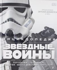 """Entsiklopedija """"Zvjozdnye vojny"""""""