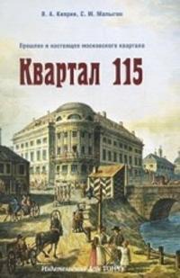 Kvartal 115.Proshloe i nastojaschee moskovskogo kvartala