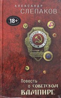 Povest o sovetskom vampire