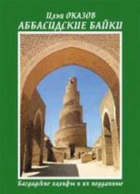 Abbasidskie bajki.Bagdadskie khalify i ikh poddannye