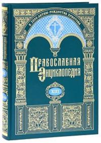 Pravoslavnaja entsiklopedija. Tom 13 (Gr-Da)