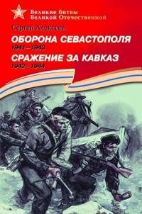Oborona Sevastopolja.1941-1943.Srazhenie za Kavkaz.1942-1944