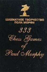 Shakhmatnoe tvorchestvo Pola Morfi (2013)