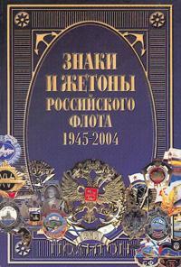 Znaki i zhetony Rossijskogo flota 1945-2004. V 2 ch.