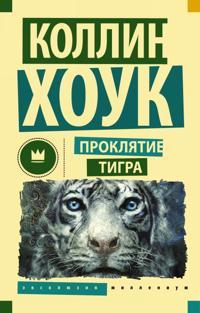 Prokljatie tigra
